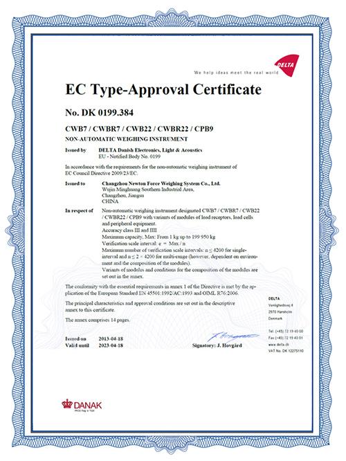 亿东非自动衡器认证证书