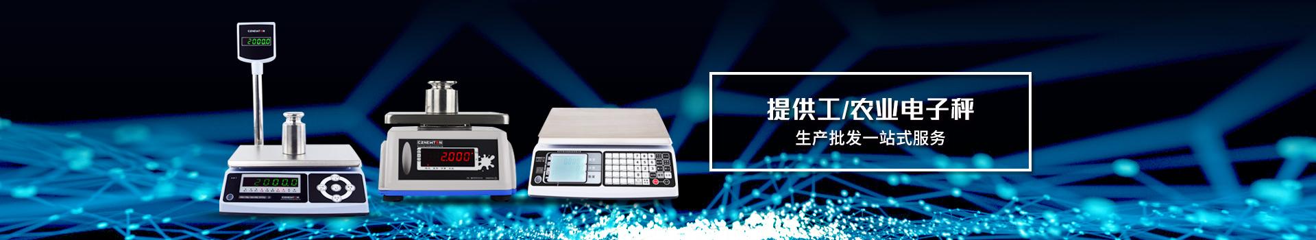 亿东电子桌秤-提供工/农业电子秤生产批发一站式服务