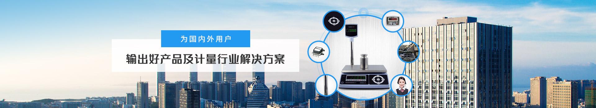 亿东 为国内外用户输出好产品及计量行业解决方案