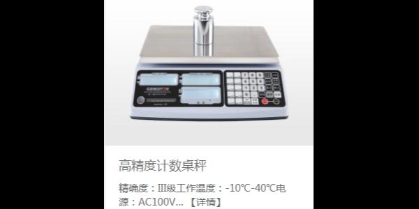 高精度电子桌秤