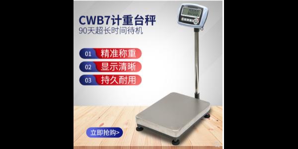 亿东称重高精度电子台秤