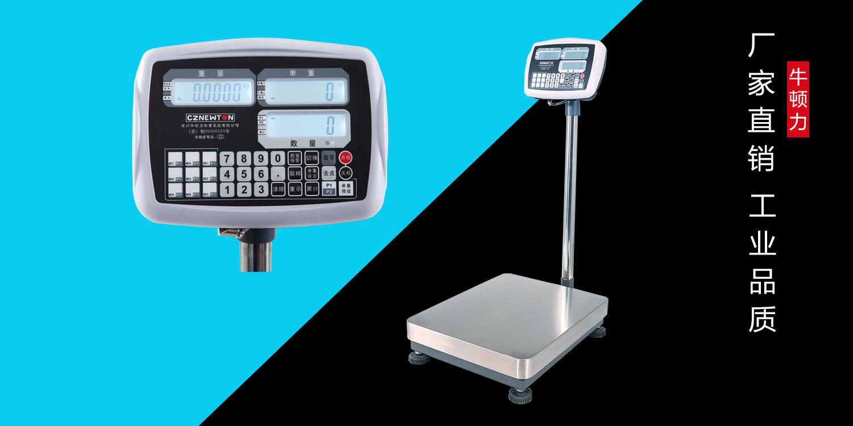 如何选择一款适合自己要求的电子秤