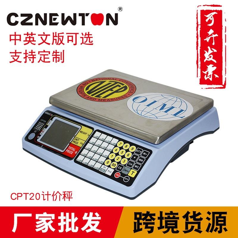 OIML认证计价秤cznewton