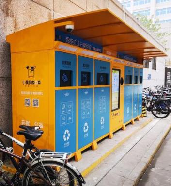 小黄狗智能垃圾分类回收箱